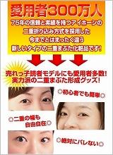 顔痩せグッズ,リフトアップ化粧品,スメルスウィートクリーム,二重形成ライナー(アイプチ)
