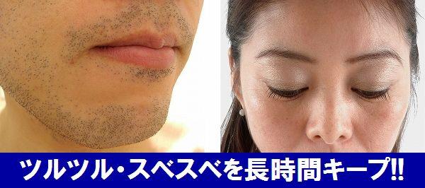 ツルツル・スベスベを長時間キープ!!,抑毛,豆乳,ムダ毛